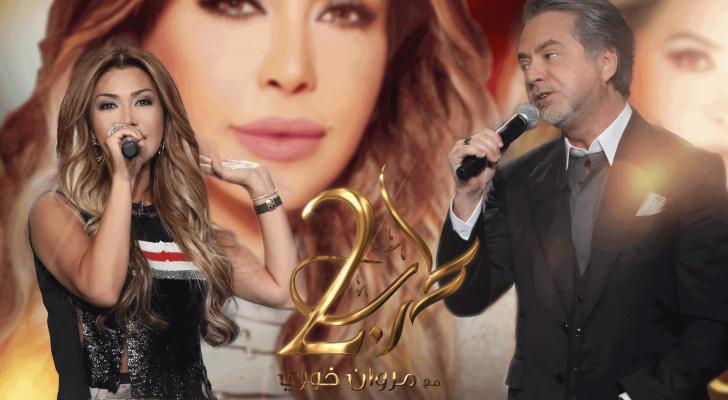 الفنانة نوال الزغبي ضيفة النجم مروان خوري في الموسم الثاني من برنامج طرب