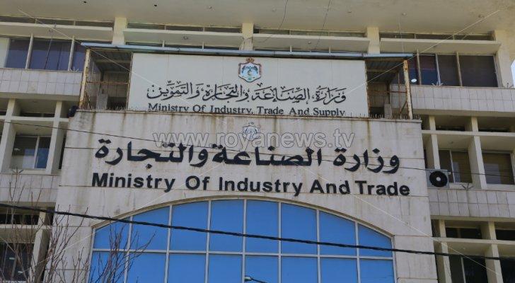 وزارة الصناعة والتجارة والتموين