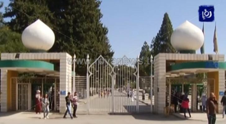 الجامعة الأردنية