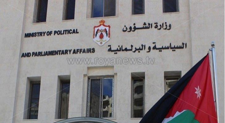 وزارة الشؤون السياسية والبرلمانية - ارشيفية