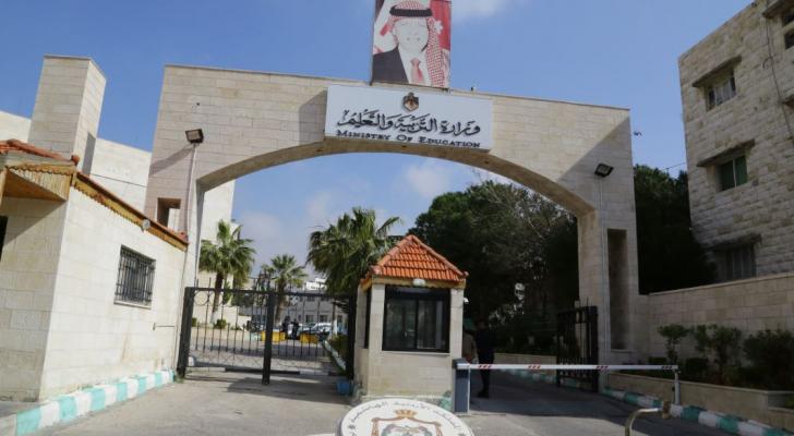 مبنى وزارة التربية والتعليم