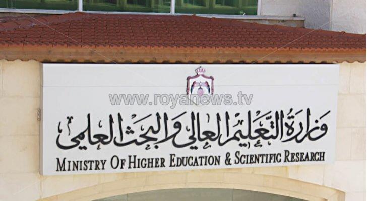 استعداداً لبدء عملية تقديم طلبات القبول الموحد للعام الجامعي 2019 / 2020