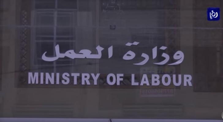 وزارة العمل - ارشيفية
