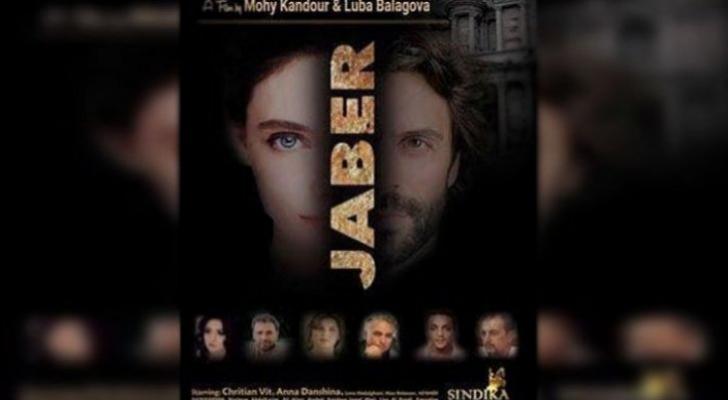الفيلم السينمائي العالمي ( Jaber )