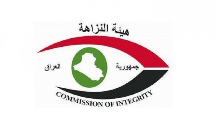 شعار هيئة النزاهة العراقية