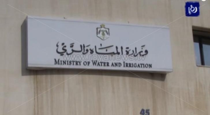 وزارة المياه- ارشيفية