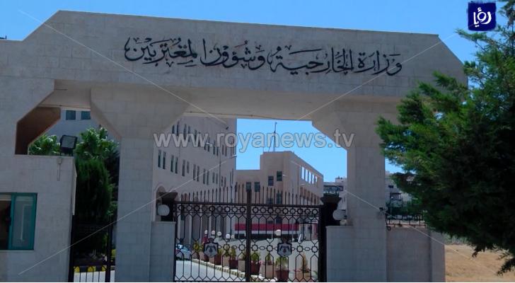 وزارة الخارجية - ارشيفية