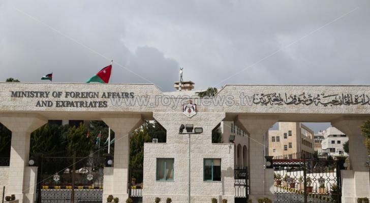 وزارة الخارجية الاردنية
