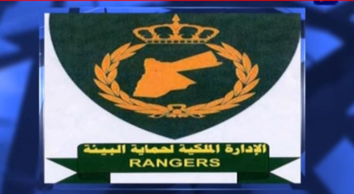 شعار الإدارة الملكية لحماية البيئة