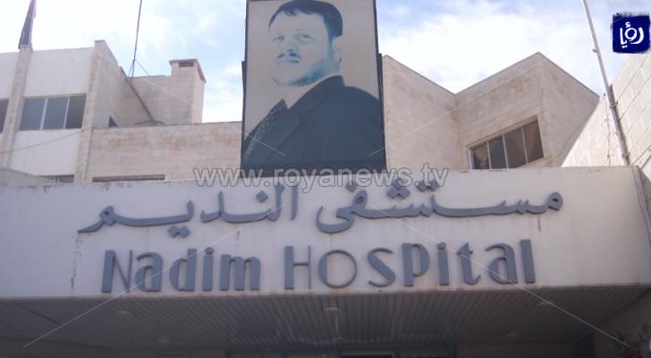 مستشفى النديم الحكومي