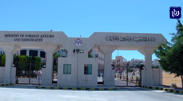 مبنى الخارجية الأردنية