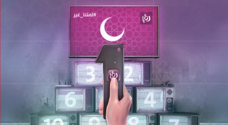 دراسة مستقلة: 50.5 بالمئة من الأردنيين تابعوا رؤيا بشكل يومي في رمضان