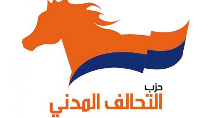 حزب التحالف المدني