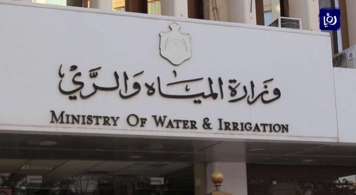 وزارة المياه - ارشيفية