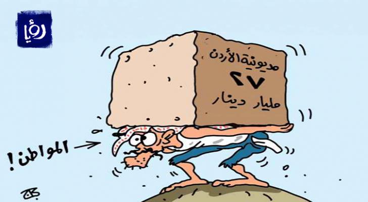 """كاريكاتير عماد حجاج لـ """"رؤيا"""""""