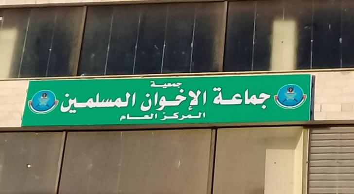 جمعية جماعة الإخوان المسلمين