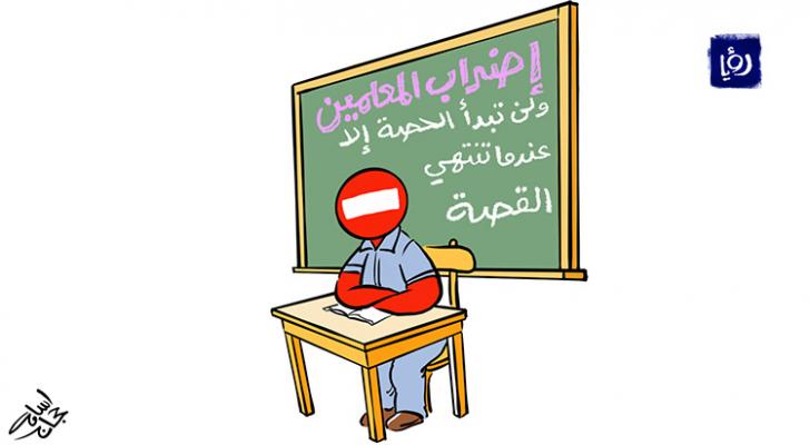 كاريكاتير اسامة حجاج لرؤيا