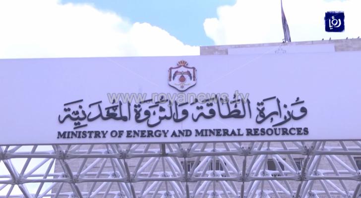 وزارة الطاقة - ارشيفية