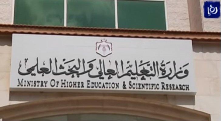 وزارة العليم العالي