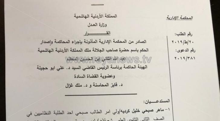 المحكمة الادراية توقف اضراب المعلمين