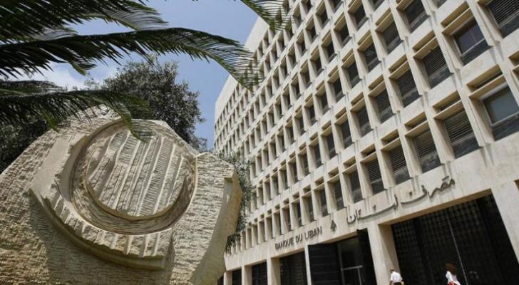 المصرف المركزي اللبناني