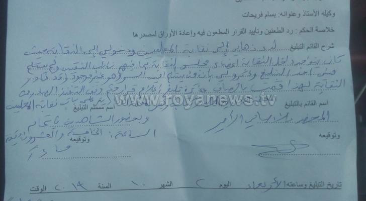 نقابة المعلمين تبلغ بقرار المحكمة الإدارية العليا