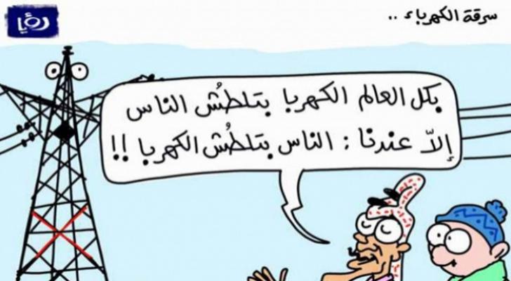 كاريكاتير سرقة كهرباء