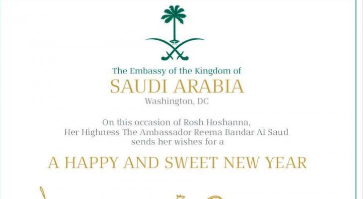 """الاحتلال"""" يعيد  تنشر """"معايدة"""" سفيرة السعودية بأمريكا لليهود"""