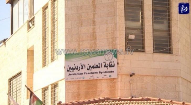 نقابة المعلمين تسلم المحكمة الادارية قرارها بسحب قرار الاضراب