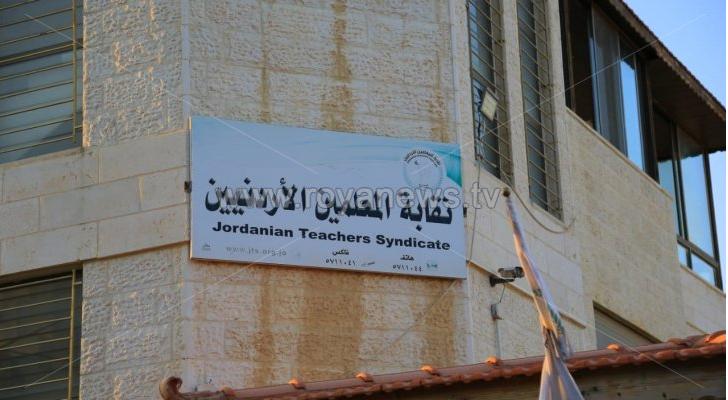 نقابة المعلمين
