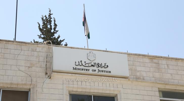 وزارة العدل - ارشيفية
