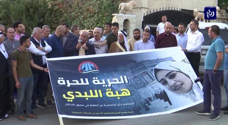 وقفة احتجاجية في العاصمة عمان للمطالبة بالافراج عن الاسيرة اللبدي