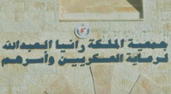 جمعية الملكة رانيا لرعاية العسكريين وأسرهم
