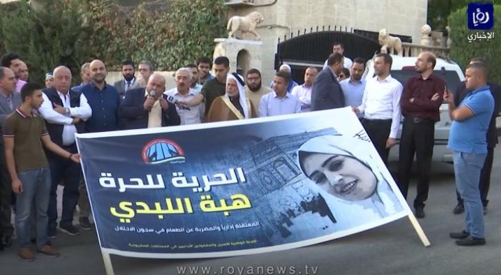 الصورة من وقفة احتجاجية في العاصمة عمان للمطالبة بالإفراج عن هبة اللبدي