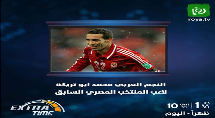 النجم المصري محمد ابو تريكة ضيف اكسترا تايم الجمعة