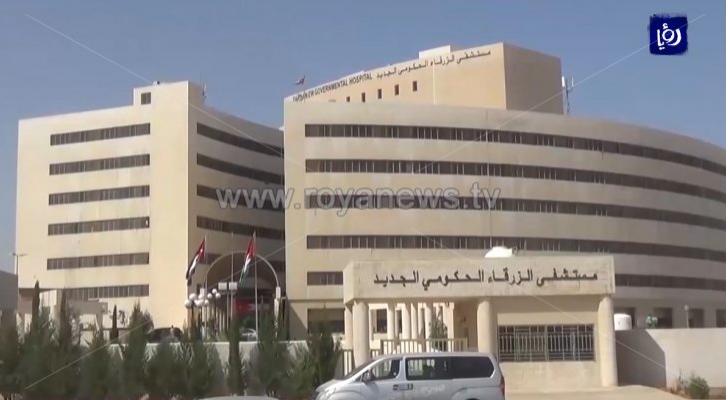 مستشفى الزرقاء الحكومي