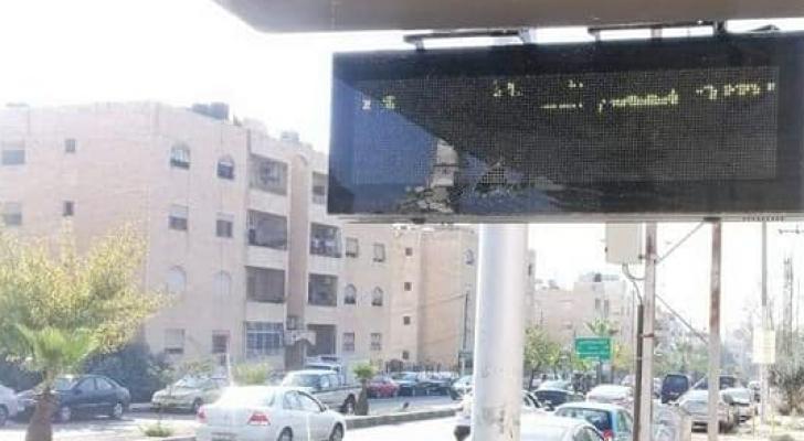 الصورة من أمانة عمان