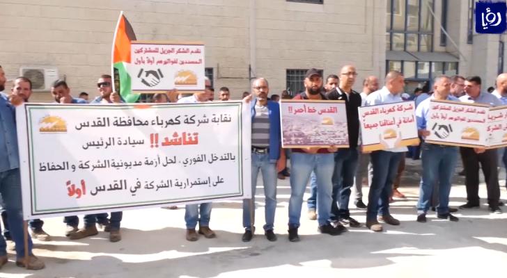 موظفو شركة كهرباء القدس ينفذون وقفات أمام مقراتها