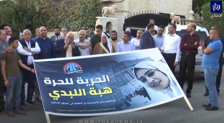 وقفة تضامنية مع الأسيرة هبة اللبدي في عمّان