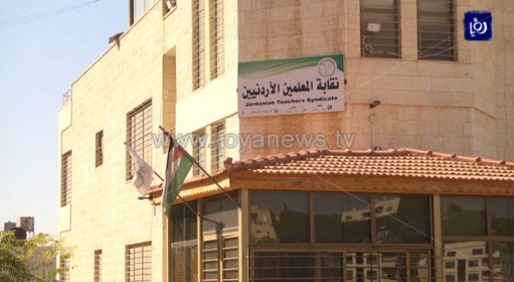 نقابة المعلمين الأردنيين