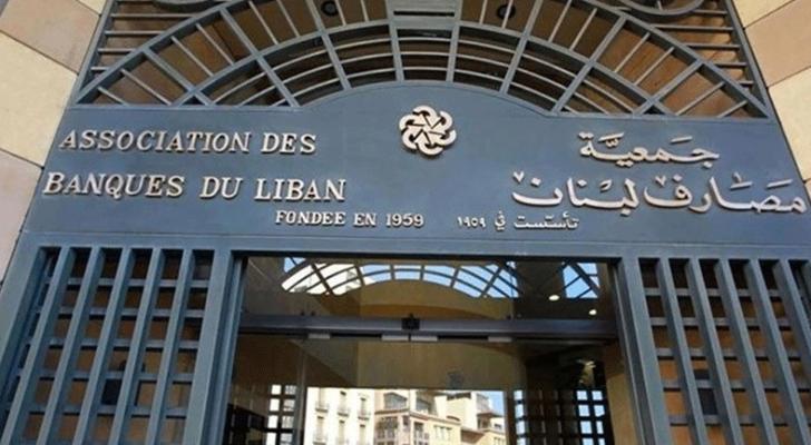 المصارف اللبنانية تعلن فتح ابوابها للعملاء غدا الجمعة بعد انقطاع دام اسبوعين