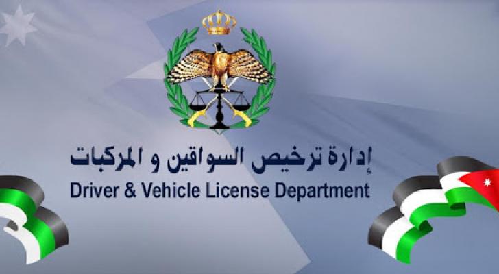 شعار إدارة ترخيص السواقين والمركبات