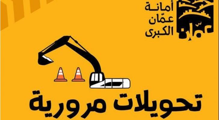 اغلاقات جديدة في عمّان