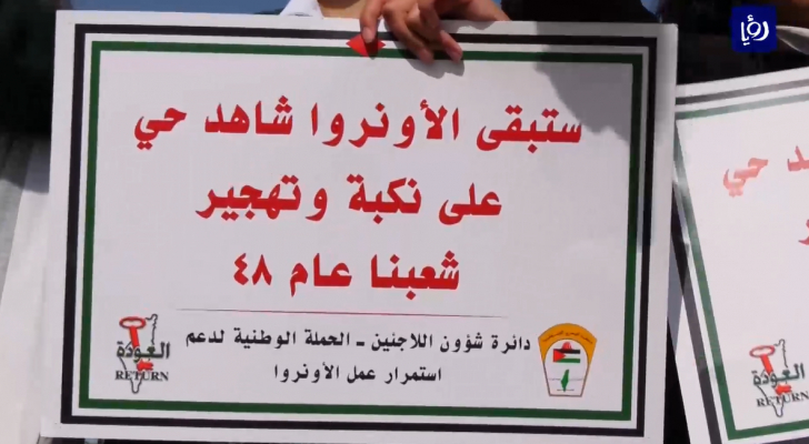 دائرة شؤون اللاجئين الفلسطينيين تنفذ اعتصاماً أمام مقر الأمم المتحدة في رام الله