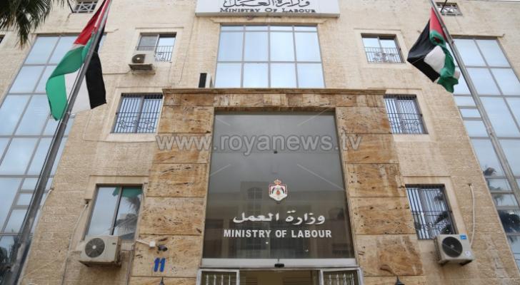 مبنى وزارة العمل