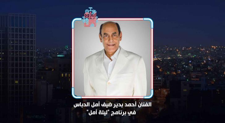 النجم العربي أحمد بدير ضيف حلقة ليلة أمل