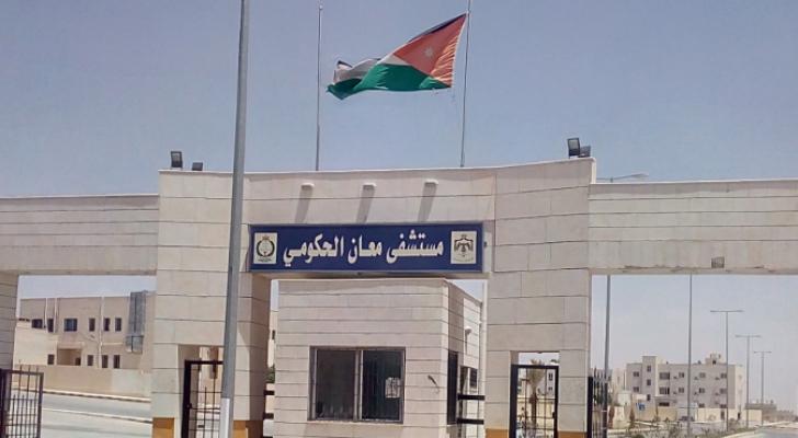 مستشفى معان الحكومي