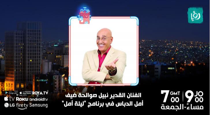 الفنان الأردني الكبير نبيل صوالحة