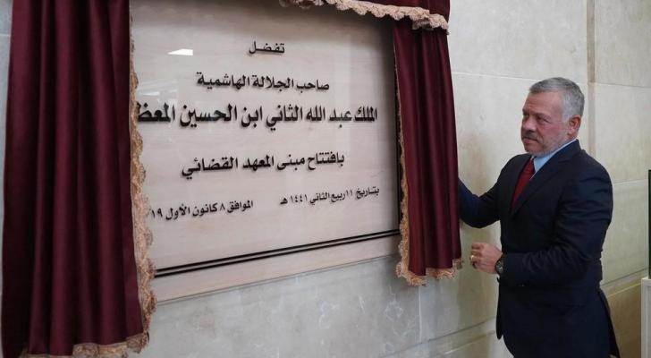 الملك يفتتح المبنى الجديد للمعهد القضائي الأردني