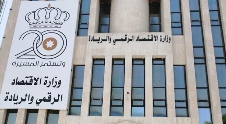 وزارة الاقتصاد الرقمي
